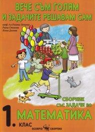 Вече съм голям и задачите решавам сам: Сборник със задачи по математика за 1 клас