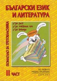 *Български език и литература.Помагало за третокласника Ч.2
