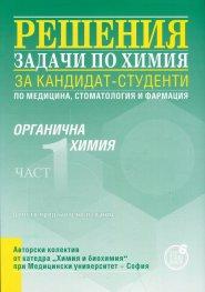 Решения:Ч.1.Задачи по химия за кандидат-студенти по медицина, стоматология (Органична химия)
