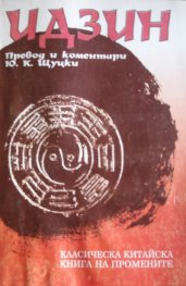 Идзин: Класическа китайска книга на промените
