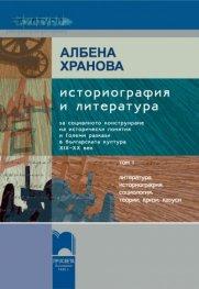 Историография и литература Т.1