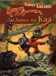 Книга за джунглата: Ловът на Каа