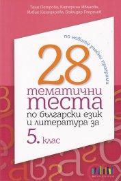 28 тематични теста по български език и литература за 5 клас