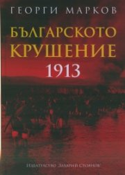 Българското крушение 1913