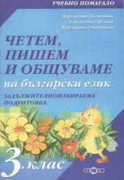 *Четем, пишем и общуваме на български език 3.кл.
