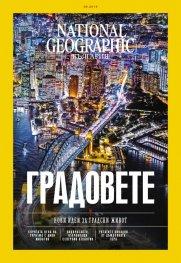 National Geographic България 6/2019
