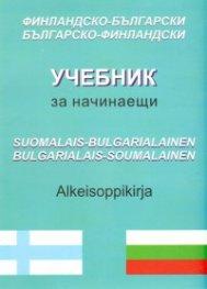 Финландско-български; българско-финландски учебник за начинаещи