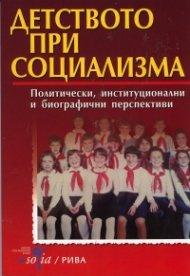 Детството при социализма: Политически, инститиуционални и биографични перспективи