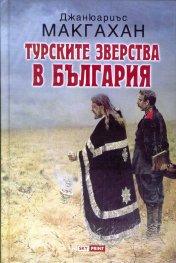 Турските зверства в България (твърда корица)