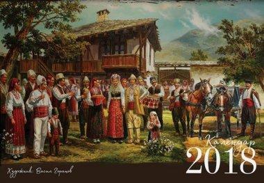 Стенен календар 2018: Българска история