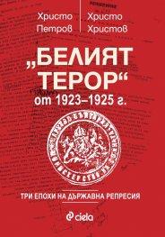 """""""Белият терор"""" от 1923-1925 г. (Три епохи на държавна репресия)"""