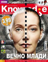 BBC Knowledge; бр.25/януари 2012