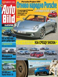 Auto Bild; Бр.291/12 април 2012