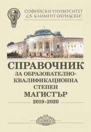 Справочник за образователно-квалификационна степен Магистър 2019-2020
