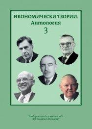 Икономически теории. Антгология Т.3