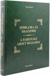 Приказка за България
