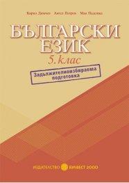 Български език 5 клас.Учебно помагало