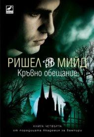 Кръвно обещание Кн.4 от поредицата Академия за вампири