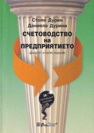 Счетоводство на предприятието/ Двадесет и първо издание