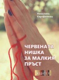 Червената нишка за малкия пръст