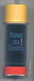 Язък за боята! Графитите на Белград