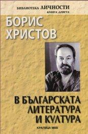 Борис Христов в българската литература и култура
