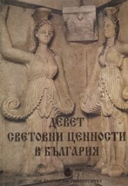 Девет световни ценности в България
