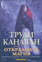 """Открадната магия Кн.1 от трилогията """"Правилото на хилядолетието"""""""