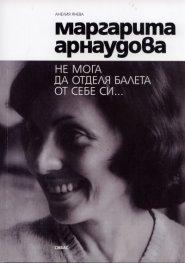 Маргарита Арнаудова: Не мога да отделя балета от себе си...