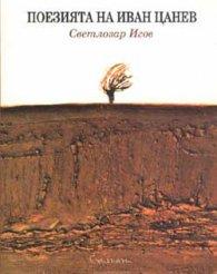 Поезията на Иван Цанев