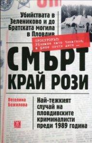 Смърт край рози. Най-тежкият случай на пловдивските криминалисти прези 1989 година
