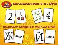 Две образователни игри с карти Познавам буквите и мога да броя