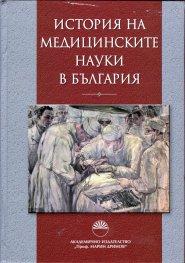 История на медицинските науки в България