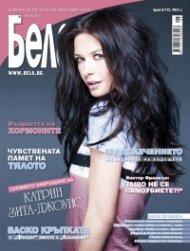 Бела; Бр. 6/172/2012
