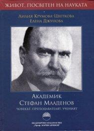 Академик Стефан Младенов - човекът, преподавателят, ученият