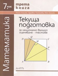 Текуща подготовка за НВО - тестове по математика за 7кл. Кн. 3