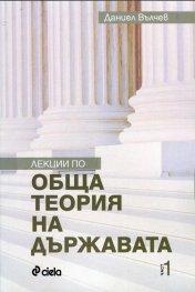 Лекции по обща теория на държавата