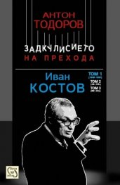 Иван Костов Т.1 (1949-1991 г.). Задкулисието на прехода