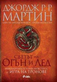 Светът на Огън и Лед (Неразказаната история на Вестерос и Игра на тронове)