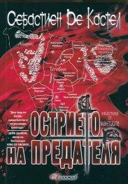 """Острието на предателя Кн.1 от """"Мантиите"""""""