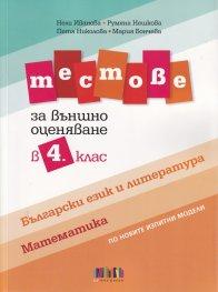 Тестове за външно оценяване в 4 кл.: Български език и литература. Математика (по новите изпитни модели)