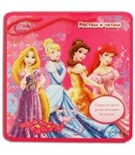 Принцеси: Растем и четем