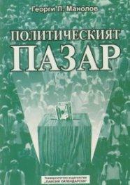 Политическият пазар. Българският политически пазар, т.2