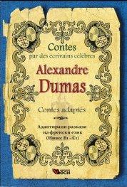 Alexandre Dumas. Les mille et un fantomes(8-15).Contes adaptes (Адаптирани разкази на френски език - Ниво В1 - С1)