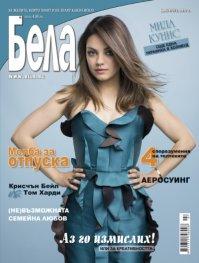 Бела; Бр. 7/173/2012