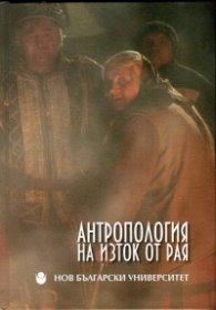 Антропология на изток от Рая