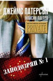 Детективска агенция PRIVATE: Заподозрян №1