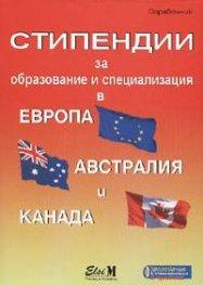 Стипендии за образование и специализация в Европа, Австралия и Канада