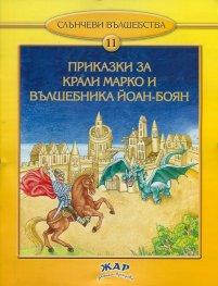 Приказки за Крали Марко и Вълшебника Йоан-Боян