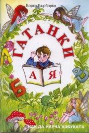 Гатанки от А до Я: Как да науча азбуката